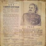 газета от 9 мая 1945 года.JPG