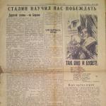 газета За Советскую Отчизну 23.02.1945 год.JPG