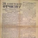 За Советскую Отчизну 27.05.1945 год.JPG